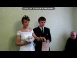 «свадьба сына» под музыку Я ЛЮБЛЮ ТЕБЯ,ИИСУС! - Поклонение. Picrolla
